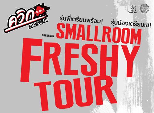 เฟรชชี่ มธ. เตรียมพร้อมมันส์กับ Smallroom Freshy Tour