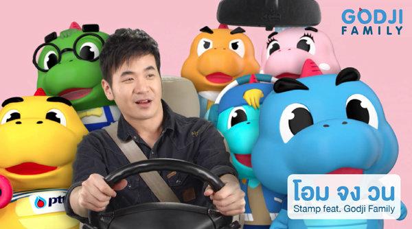 เพลง โอม จง วน / Stamp feat. Godji Family