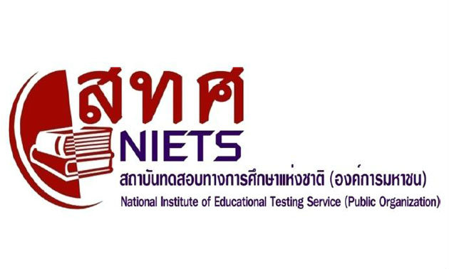 สทศ.รับสมัครสอบ GAT-PAT วันที่ 5-27 มกราคม สอบ 7-10 มีนาคม