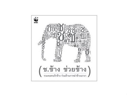 ศิลปิน ดารา สื่อมวลชน และผู้นำความคิดร่วมกับ WWF แสดงพลังร่วมต้านการฆ่าช้างเอางา