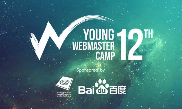 เปิดค่าย Young Webmaster Camp ครั้งที่ 12 ผู้สมัครล้นกว่าพันคน !!