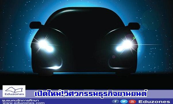 เปิดใหม่ที่แรกที่เดียว!วิศวกรรมธุรกิจยานยนต์ม.หอการค้าไทย-มีทุนให้