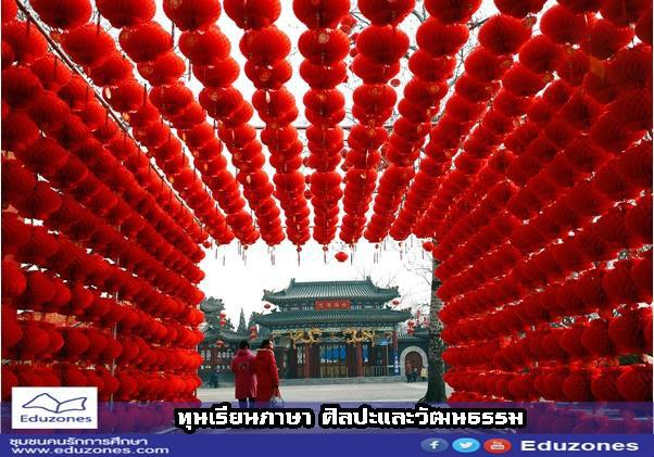 ทุนให้นศ.ไปเรียนภาษา ศิลปะและวัฒนธรรมที่ประเทศจีน