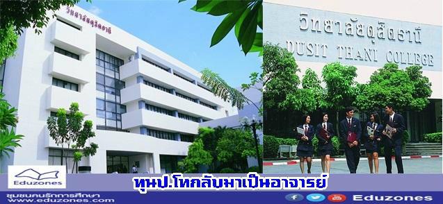 ทุนวิทยาลัยดุสิตธานี เรียนป.โท จบบรรจุเป็นอาจารย์
