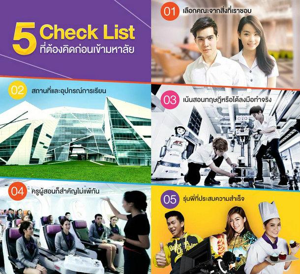 5 Check List ที่ต้องคิดก่อนเข้ามหาลัย