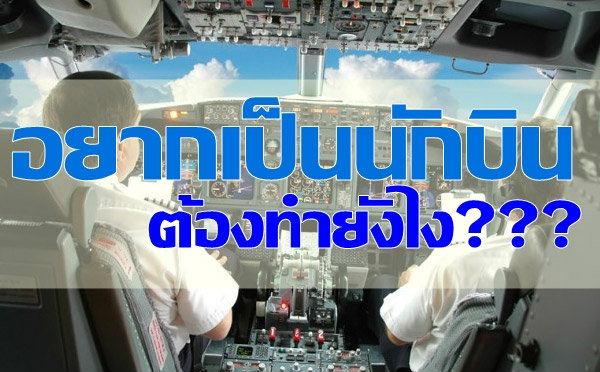 อยากเป็นนักบินต้องทำอย่างไร?