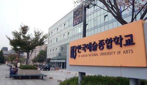 เกาหลีใต้ให้ทุนคนเก่งศิลปะไปเรียนที่ Korea National University of Art