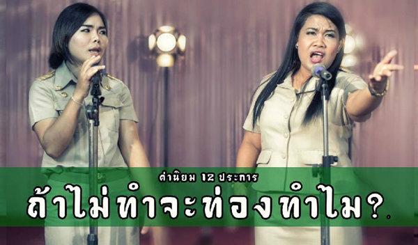 อินเนอร์มาเต็ม! ครูไทยแต่งเพลง