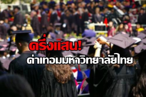ครึ่งแสน! ค่าเทอมมหาวิทยาลัยไทย