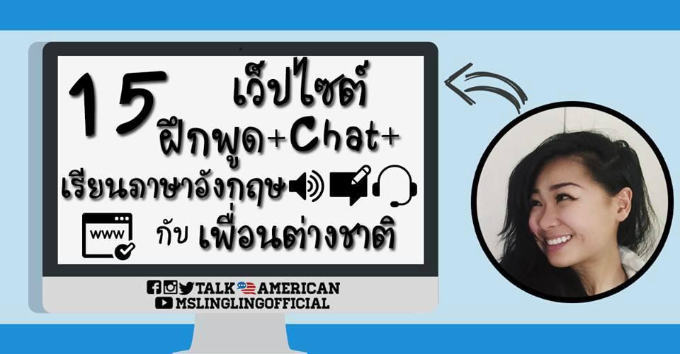 15 เว็บไซต์ ฝึกพูด + Chat + เรียนภาษาอังกฤษ