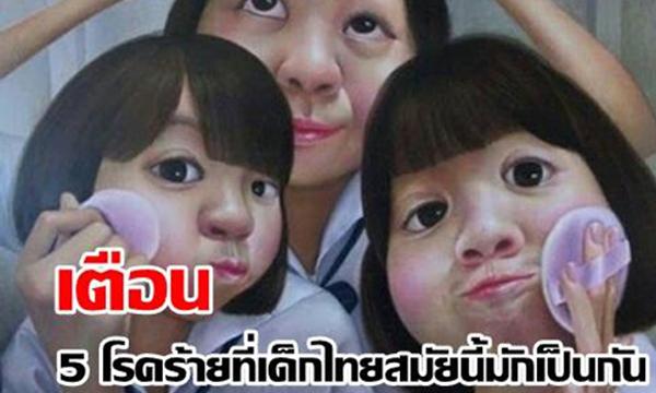 เตือน 5 โรคร้ายที่เด็กไทยสมัยนี้มักเป็นกัน