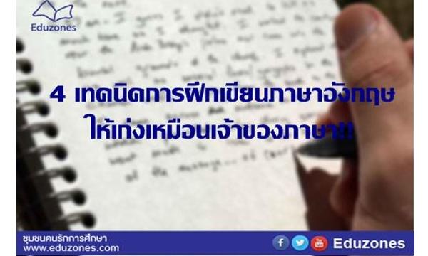 4 เทคนิคการฝึกเขียนภาษาอังกฤษ ให้เก่งเหมือนเจ้าของภาษา!!