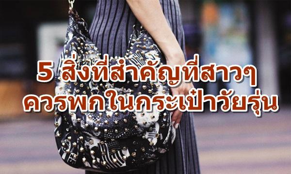 5 สิ่งที่สำคัญที่สาวๆ ควรพกในกระเป๋าวัยรุ่น
