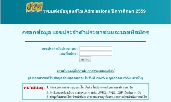 ส่งข้อมูลแก้ไข Admissions ปีการศึกษา 2559 23-25 พ.ค. 59