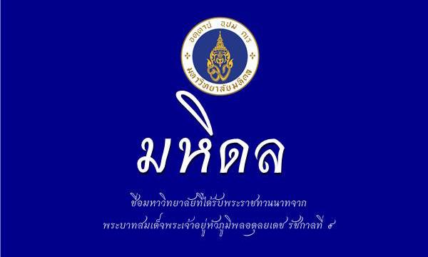 10 มหาวิทยาลัยชื่อพระราชทาน จากในหลวง ร.9