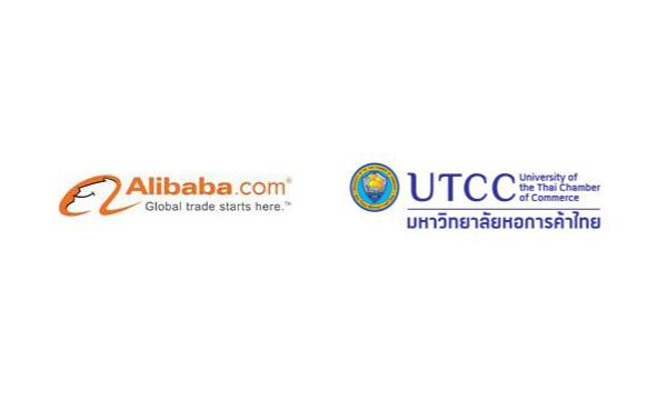 ม.หอการค้าไทย ได้รับการแต่งตั้งเป็นศูนย์อบรมด้านอี-คอมเมิร์ส Alibaba.com ในประเทศไทย