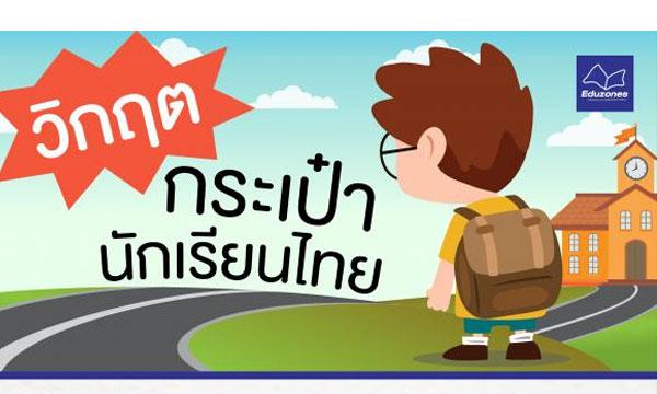 วิกฤต กระเป๋านักเรียนไทย