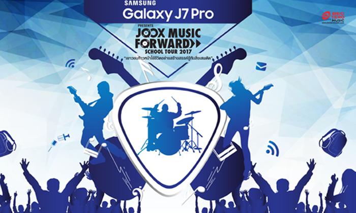 Samsung Galaxy J7 Pro จับมือ JOOX   บุกทัวร์คอนเสิร์ตถึงโรงเรียน  เอาใจวัยมันส์ ห่างไกลยาเสพติด