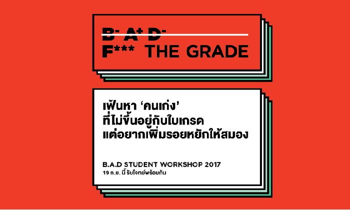 เข้มข้นเป็นประวัติการณ์! B.A.D Student Workshop 2017 เฟ้นหาที่สุดของครีเอทีฟดาวรุ่ง