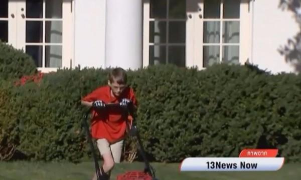 ฝันเป็นจริง! หนูน้อย 11 ขวบ ขอตัดหญ้าในทำเนียบขาว