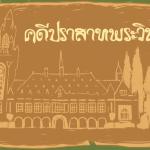 ปราสาทพระวิหาร