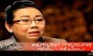 วู้ดดี้เกิดมาคุย ดร.กัญจิรา นอสตราดามุสหญิงเมืองไทย