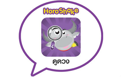 """Sanook! เปิดตัว App HoroShake สำหรับดูดวงรับปีใหม่"""