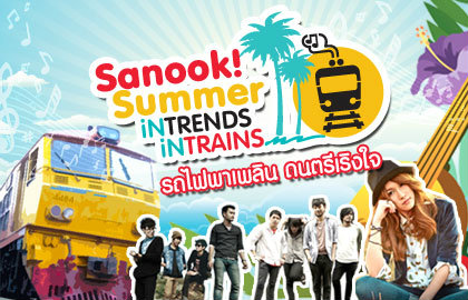 """Sanook! Summer iNTRENDS iNTRAINS"""" เคลื่อนขบวนความสนุก พร้อมปาร์ตี้สุดชิลริมหาดชะอำ 11-12 พ.ค. นี้"""