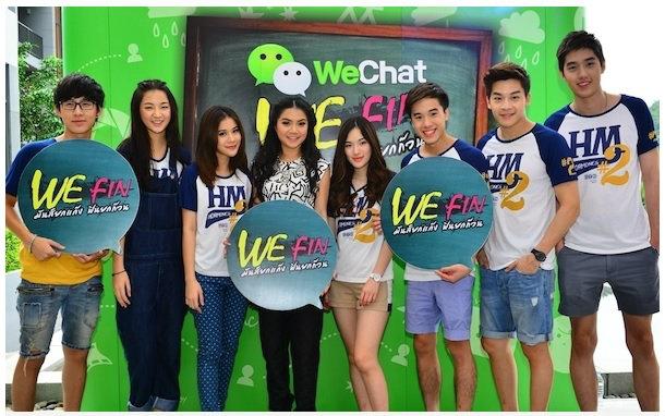 WeChat WeFin มันส์ยกแก๊งค์ ฟินยกก๊วน ชวนแฟนคลับมาฟินกับแก๊งค์ฮอร์โมน์ที่เขาใหญ่