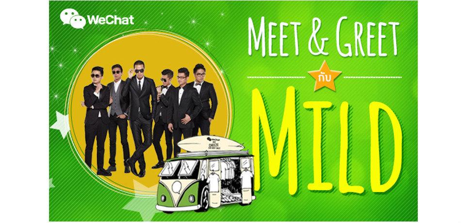 WeChat ชวนคุณมากรี๊ดกับ Mild รับของที่ระลึก พร้อมลายเซ็นต์