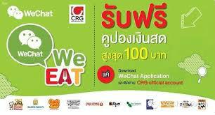 WeChat ร่วมกับร้านอาหารในเครือ CRG มอบคูปองเงินสดสูงสุด 100 บาท