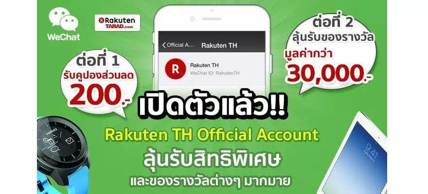 WeChat ชวนคุณมาร่วมเป็นส่วนหนึ่งของครอบครัว Rakuten ที่จะนำเสนอสินค้าใหม่ สุดฮิต อินเทรนด์ให้กับคุณ