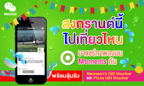 WeChat ชวนคนไทยร่วมเเชร์ภาพความประทับใจช่วงเทศกาลสงกรานต์