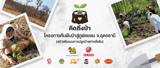 "Sanook! ปลุกพลังออนไลน์ ริเริ่มโครงการ ""#คิดถึงป่า"" สร้างต้นแบบการปลูกป่าอย่างยั่งยืนในยุคดิจิทัล"