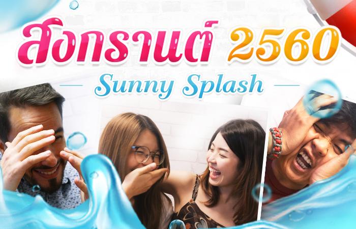 สนุกดอทคอมชวนคนไทยร่วมสาดน้ำออนไลน์ ต้อนรับสงกรานต์ 2560 ร่วมสืบสานประเพณีไทยในยุคดิจิทัล