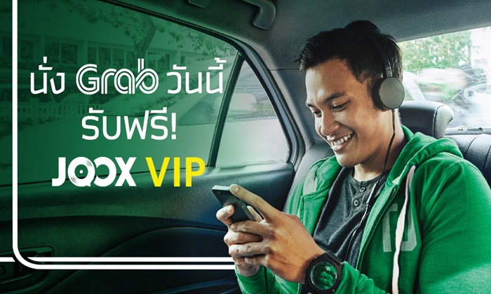 JOOX และ GRAB มอบประสบการณ์ 'Music in Cars' ด้วยสิทธิ์ JOOX VIP ฟรี 12 ชั่วโมงต่อวัน!