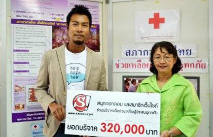 สนุกดอทคอม มอบเงินบริจาคให้สภากาชาดไทย จากโครงการ สนุก! ช่วยเพื่อน ช่วยเหลือผู้ประสบภัยน้ำท่วม 2554