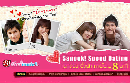 Sanook! Thaimate invites single men and women to find out their date before Valentine's with Sanook! Speed Dating