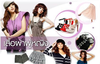 สนุกดอทคอม เผยพฤติกรรมนักช้อปไทยนิยมซื้อสินค้าออนไลน์ปี 2554