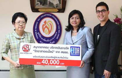 "Sanook.com donates the prize money from ""Online Mental Subjects Website"" to The Princess Pa Foundation, The Thai Red Cross Society"