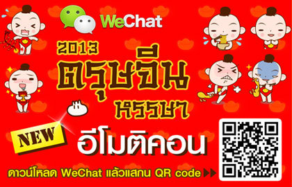 "WeChat celebrates Chinese New Year 2013 Serve ""Smiley China Doll"" emoticon for FREE download!!"