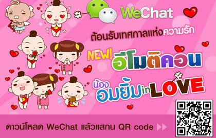 "WeChat ชวน ""คู่รัก"" โชว์ความหวานรับวาเลนไทน์ กับกิจกรรมสุดพิเศษ พร้อมแจกฟรีอีโมติคอน ""น้องอมยิ้ม in LOVE"""