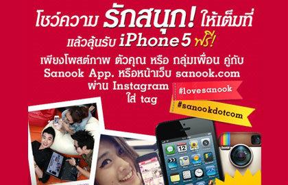 """สนุกดอทคอม ประกาศรวมพลคนรักสนุก!  ชวนถ่ายรูปบอก """"รักสนุก"""" แบบสุดเหวี่ยง ลุ้นรับ iPhone5 ฟรี!"""