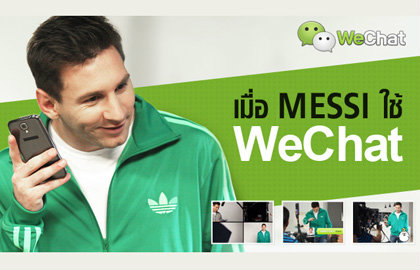 WeChat เติบโตอย่างรวดเร็วด้วยยอดผู้ใช้งานกว่า70 ล้านคน ทั่วโลกนอกประเทศจีน ดึงลิโอเนล เมสซี่ นักเตะดาวรุ่งของโลกร่วมขยายฐานผู้ใช้งาน