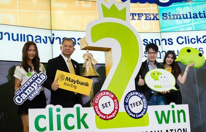 "WeChat จับมือ เมย์แบงก์ กิมเอ็ง เจาะตลาดนักลงทุนรุ่นใหม่ เปิดตัว ""Maybank Kim Eng Official Account"" เพื่อนคู่คิดของนักลงทุน"
