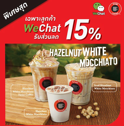 WeChat และทรูคอฟฟี่ส่งมอบความหอมกลมกล่อมของกาแฟชั้นดี มอบส่วนลดพิเศษสำหรับผู้ใช้งาน WeChat