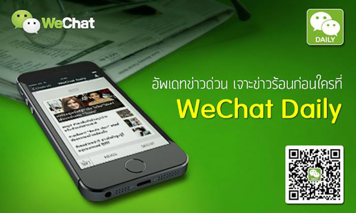 WeChat serves daily hot news directly to your hand via 'WeChat Daily'