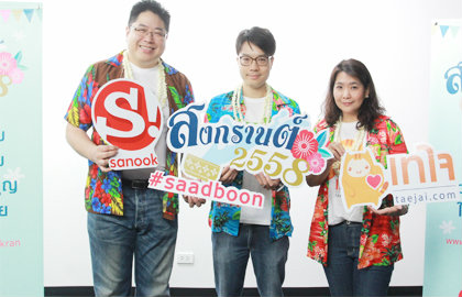 Sanook.com joins hands with Taejai.com invite Thais to make merit during Songkran festival with a new online channel enables good heart people to donate realtime.