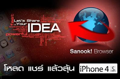 สนุก! ชวนร่วม กิจกรรม Let's Share…Your Idea ไอเดียเด็ด โดนใจ นำไปพัฒนาเบราว์เซอร์ไทย เพื่อคนไทย