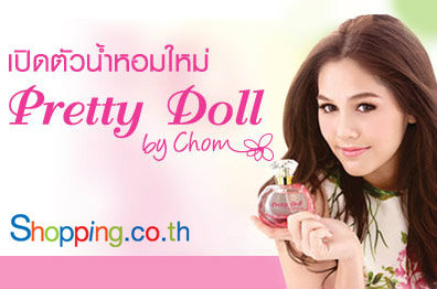 """Shopping.co.th ร่วมมือกับ MIST ขาย """"Pretty Doll"""" น้ำหอมขวดแรกของชมพู่ อารยา"""
